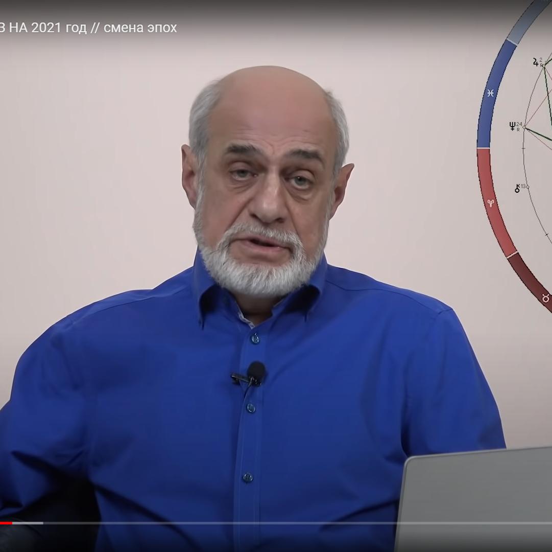 Обща астрологична прогноза за 2021 година