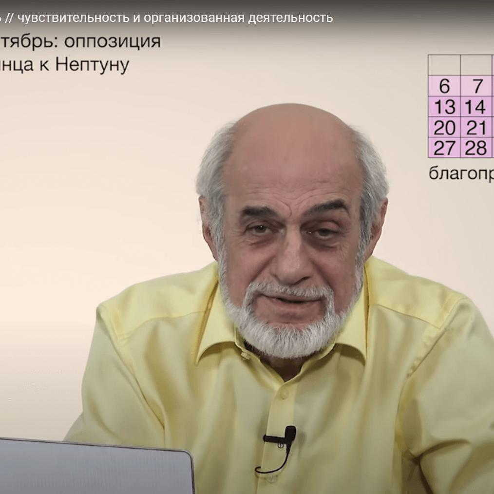 Астрологична прогноза за септември 2021